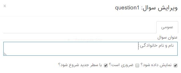 سوال نوع متن تک خطی
