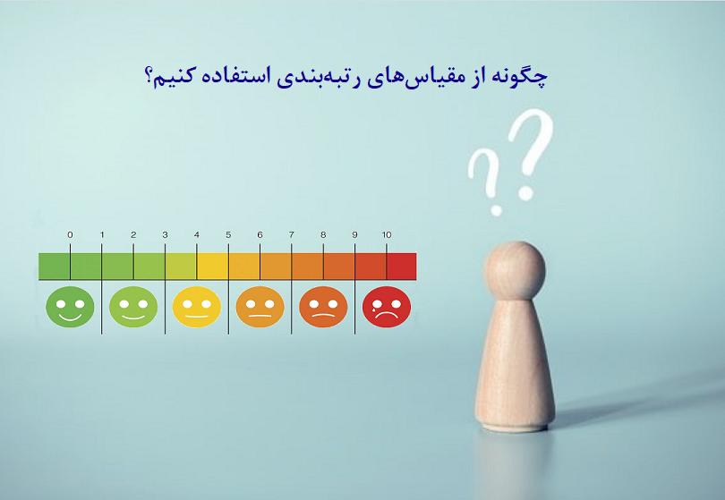 چگونه از مقیاس رتبهبندی استفاده کنیم؟ ناکارآمدی مقیاسهای رتبه بندی