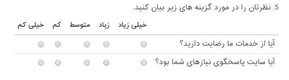 سوال نوع  جدول تک گزینه ای