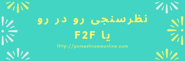 نظرسنجی F2F یا نظرسنجی رو در رو چیست؟